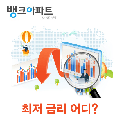 """""""늦기전에 특판금리 잡아야"""" 아파트담보대출금리비교사이트 확인"""