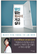 [Book]잘되는 집은 아빠가 다르다 外