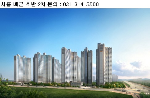 분양권 웃돈 배곧신도시 …호반건설 '시흥 배곧 호반베르디움 2차' 주목