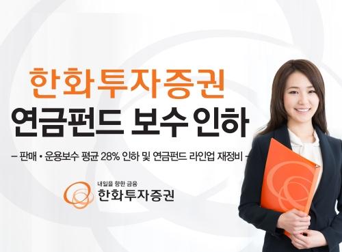 한화투자증권, 연금펀드 판매·운용보수 28% 인하
