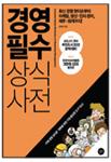 [Book]운동화에 담긴 뉴발란스 이야기 外