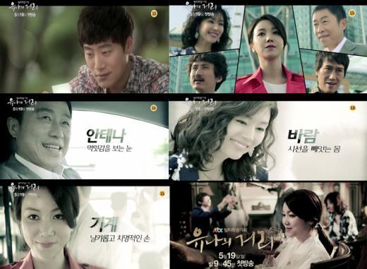 [영상]'유나의 거리' 2차 티저 공개, 인물 소개로 기대감 고조