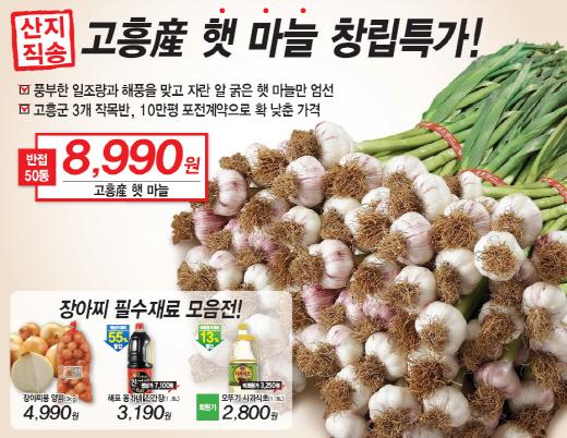 롯데슈퍼, 고흥산 햇마늘 특가 판매