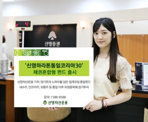 신영자산운용, 채권혼합형 통일펀드 출시