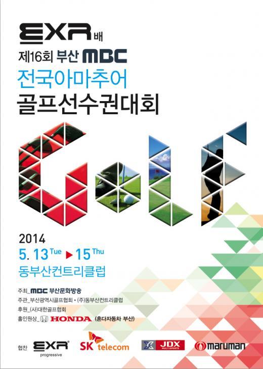 'EXR배 부산 MBC 전국 아마추어 골프선수권대회' 개최…핸디캡9 이내 참가자격