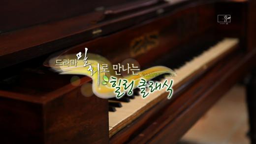 드라마 '밀회' 속 클래식 다시 듣기