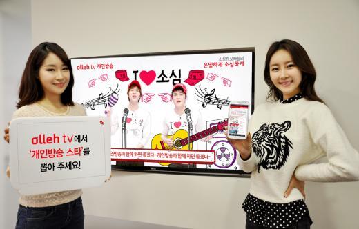 올레tv, 개인방송 스타 오디션 개최…300번 채널통해 시청 가능