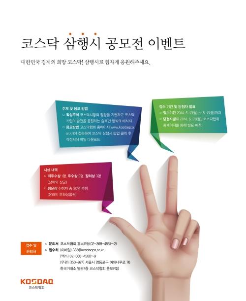 코스닥협회, 창립15주년 '삼행시' 공모