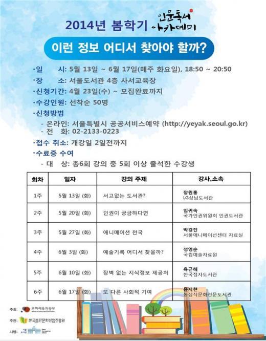 서울도서관, 5월부터 '인문독서아카데미' 운영