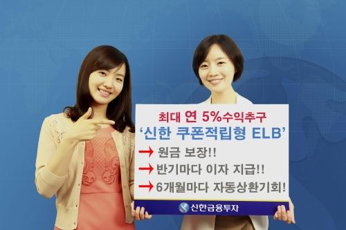 신한금융투자, '쿠폰 적립형 ELB' 업계 최초 공모