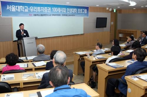 우리투자증권·서울대학교, '100세시대 인생대학' 개강