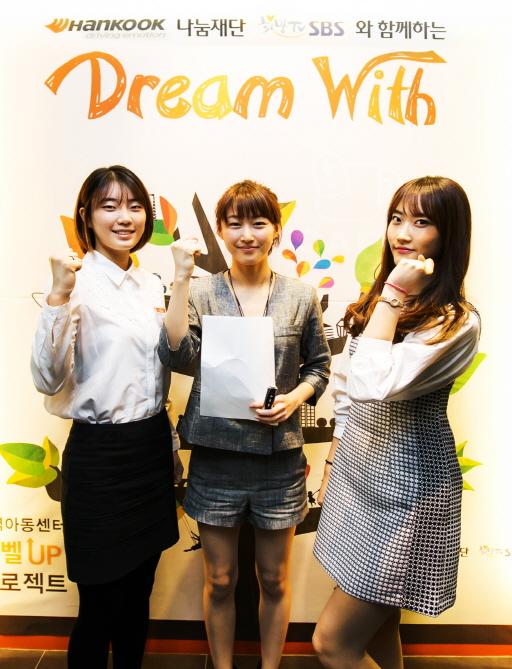 한국타이어, 대학생 드림위드 봉사단 선정