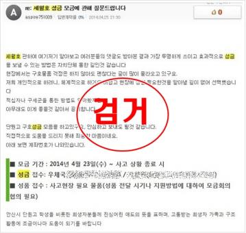 장흥경찰, 세월호 허위 성금 모금 20대 검거