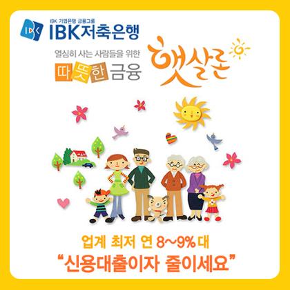 '신용대출, 소액대출이자 줄이기' IBK저축은행 햇살론 연8~9%대로 업계최저수준