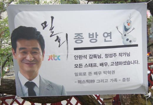 '밀회로 뜬 배우 박혁권', 종방연에 와인 100병 선물