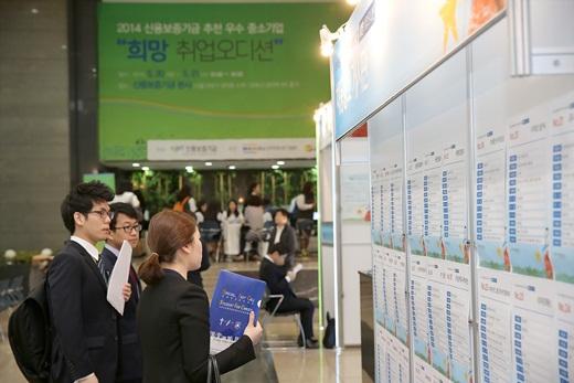 신보는 20~21일 양일간 서울 마포구 본사에서 '희망취업 오디션'을 개최했다. /사진제공=신용보증기금