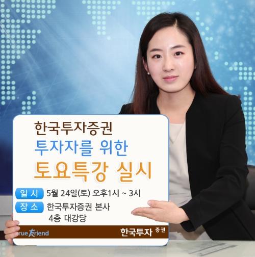 한국투자증권, 투자자를 위한 '토요특강' 실시