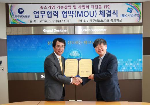 광주TP-기업은행, 중기·개인 우수 아이디어 지원 협약