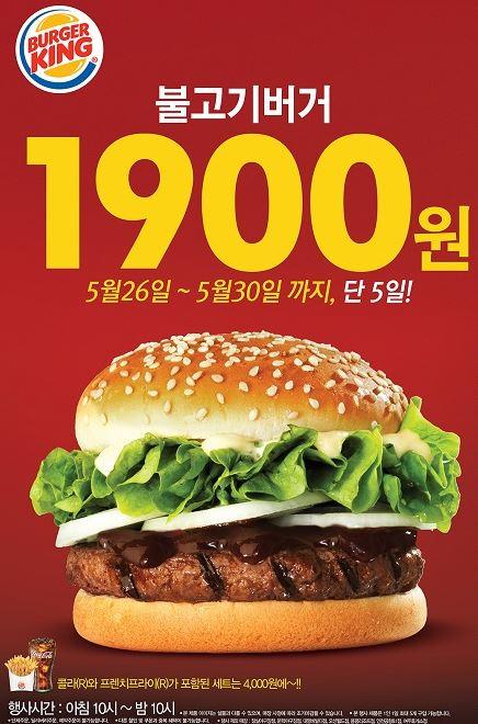 버거킹 '불고기버거' 1900원… 세트는 4000원