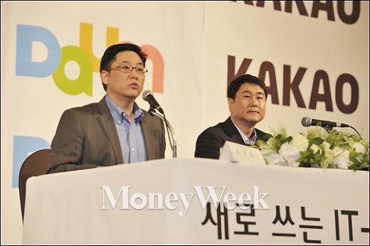 [MW사진] '다음카카오' 출범 공식 선언