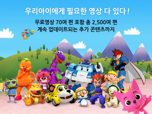 '월9900원에 뽀로로, 번개맨 등 유아동 콘텐츠 무제한'…'핑크퐁TV'앱 출시