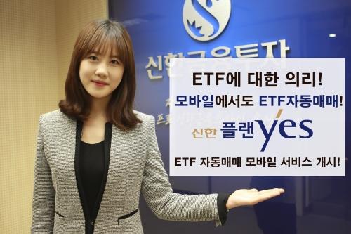 신한금융투자, '신한 플랜yes ETF자동매매 모바일 서비스' 오픈