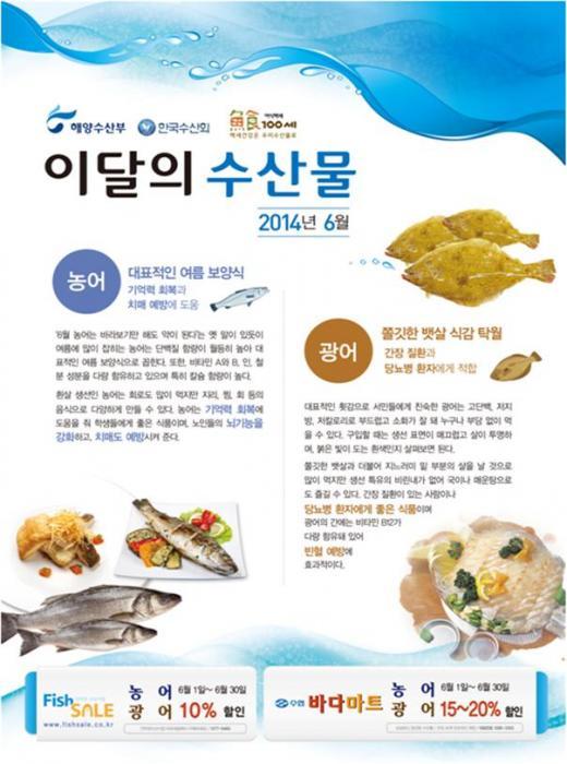 6월 '어식백세' 제철 수산물, 광어·농어 선정