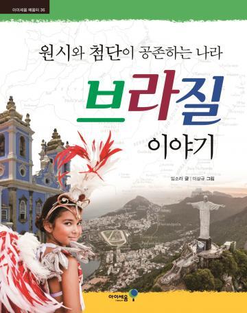 ▲브라질이야기/임소라 지음/1만3000원
