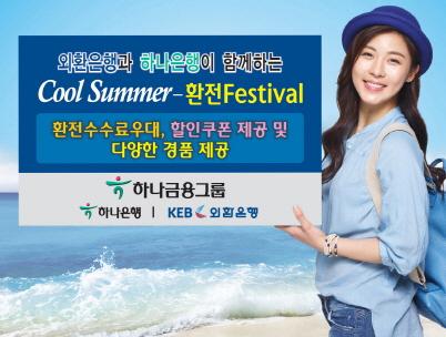 하나·외환은행, 여름맞이 '환전 페스티벌'