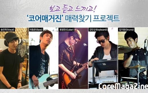 '코어매거진' 정규앨범 크라우드 펀딩 실시…홍경민 과거 약속 지키려 참여