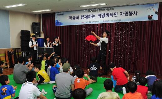 한국암웨이 직원들로 구성된 마술 재능기부 자원봉사단이 삼전종합사회복지관에서 아이들을 대상으로 마술쇼를 진행하고 있다.