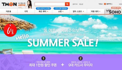 '온라인 쿨 쇼핑'으로 가격 잡고 더위 잡고