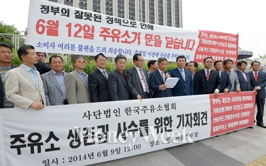 한국주유소협회 회원들이 9일 오후 서울 종로구 세종로 정부서울청사 앞에서 '주유소 생존권 사수를 위한 기자회견'을 열고 있다. /사진제공=뉴스1
