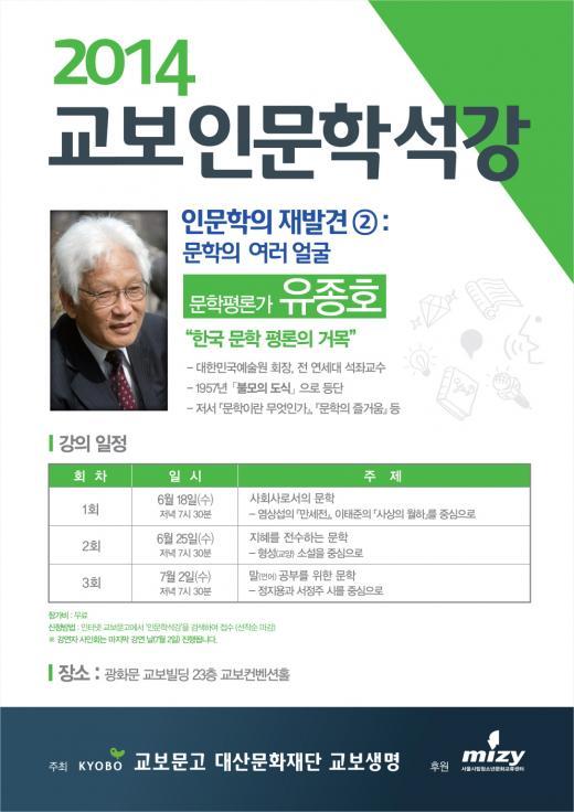 <교보인문학석강>두 번째, 문학평론가 유종호…'문학의 여러 얼굴'