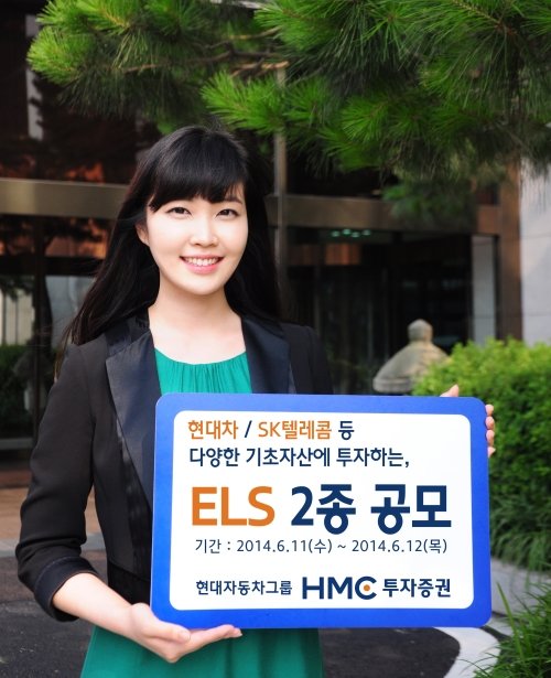 HMC투자증권, 최고 연 10% 제공 ELS 2종 공모