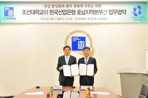 산업은행 호남본부-조선대, 창업·벤처 지원 협약