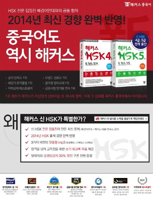해커스, 중국어 시장 노크…중국어 사이트 오픈 및 新HSK교재 출간
