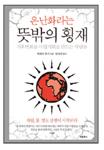 [Book] 한국의 신국부론, 중국에 있다 外