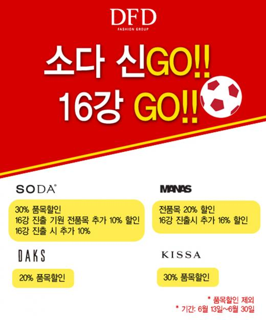 '소다 신Go, 16강 Go', 소다, 전품목 10%추가 할인