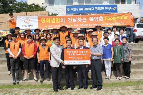 한화생명이 대전광역시 중앙동에 위치한 쪽방촌 어르신들에게 여름철 음식물 변질로 인한 사고를 예방하기 위한 냉장고 35대를 전달했다.