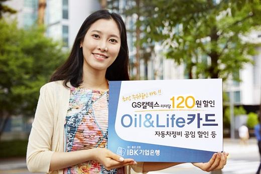 IBK기업은행, 주유 특화 'Oil&Life카드' 출시