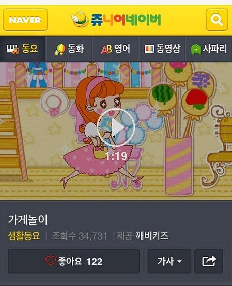 쥬니어네이버, 중소 제작사 제휴 통해 콘텐츠 확대