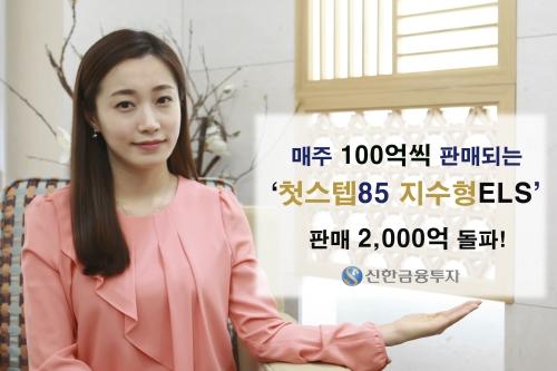 신한금융투자, 첫스텝85 지수형ELS 판매 2000억 돌파