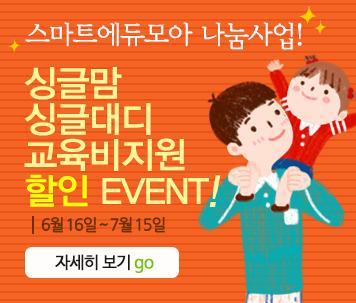 스마트에듀모아, 싱글맘∙대디 자녀 최대 42%할인
