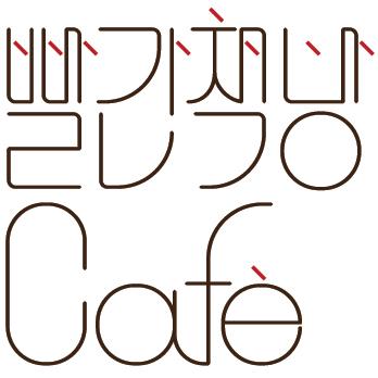 팟캐스트 '이동진의 빨간책방' 스튜디오, 컬처 카페 형태로 21일 오픈