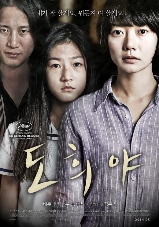 영화 '도희야' 공식 포스터