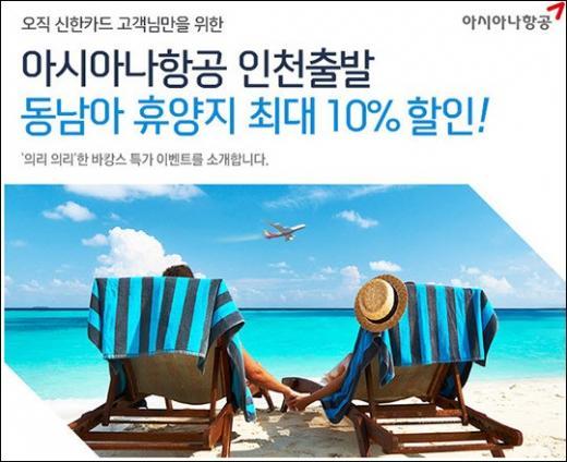 신한카드, 아시아나항공과 손잡고 여름 맞이 이벤트 '풍성'