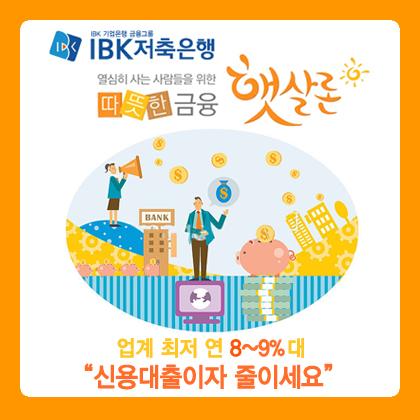 IBK저축은행 햇살론 , 승인률높은곳 입소문에 대출자격 확인 늘어