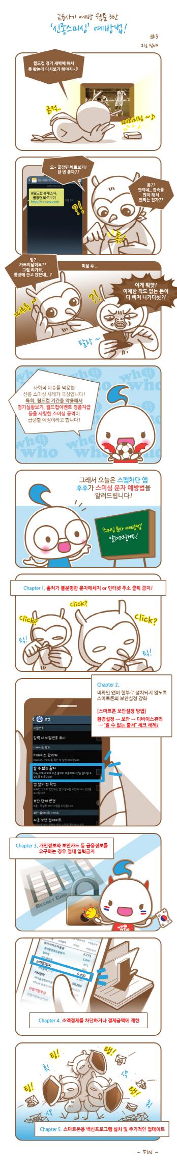 [금융사기 예방 웹툰③] '신종 스미싱' 예방법