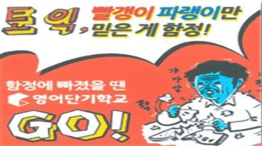 공정위, 경쟁 업체 비방 광고 '영단기' 에스티엔컴퍼니에 시정명령